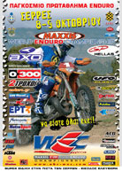 Maxxis WEC Hellas Enduro 2005 - Greece